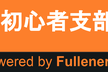 OCI初心者支部#1 Powered-by Fullenergy