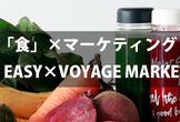 #VOYAGEMARKETHON4「NICE n EASY」のマーケティング課題をディスカッション!