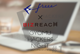 GYOMU Hackers Night vol.1