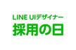 LINE UIデザイナー採用の日 in 福岡