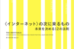 「<インターネット>の次に来るもの」翻訳者 服部桂さん 講演会