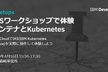 IKSワークショップで体験 - コンテナとKubernetes