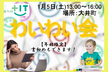 【新春企画あり】わいわい会in大井町~もくもくも出来ます~