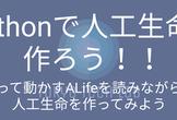 【東京品川開催】Pythonで人工生命を作ろう!!【全3回中第2回】