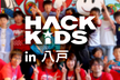 Hack Kids in 八戸 (2019/6)