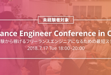 Freelance Engineer Conference in Osaka