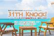 Knock! Knock! 暑気払い飲み会 2016(Web制作者向け・静岡市)