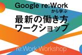 【今回のテーマはOKR】Google re:Workから学ぶ最新の働き方Workshop #5