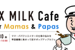 UX MILK Cafe for Mamas & Papas