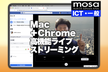 Mac + Chrome・高機能ライブストリーミング