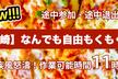 【川崎】もくもく会:怒涛の作業可能11時間