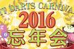 【12/2】さっぽろITダーツカーニバル 2016 忘年会!