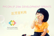 PyCon JP 2016 Development Sprints 託児室