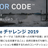 【IBM】CALL FOR CODE 2019説明会@札幌