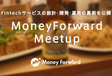 MoneyForward Meetup vol.5 (B2Bのサービス開発)