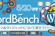 第65回 WordBench神戸(5月20日)
