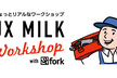 UX MILK Workshop with fork