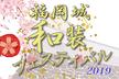 福岡城和装フェスティバル2019