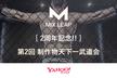 Mix Leap 2周年記念!!第2回制作物天下一武道会