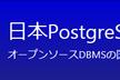 JPUG総会併設セミナー2019