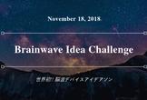 Brainwave Idea Challenge(脳波アイデアソン)