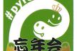 Python 忘年会 in 品川 (2013)