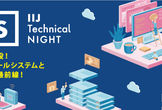 IIJ Technical NIGHT vol.7