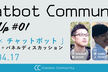 ChatBot Community Meetup #01