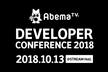 AbemaTV Developer Conference 2018