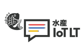 初開催! 水産 IoTLT vol.1(若干増席しました!)
