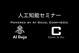 AI Dojo Tech Talk #001 人工知能編
