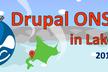 Drupal ONSEN vol.4 in 洞爺湖温泉