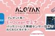 プレゼント有!【EnOceanセミナー】バッテリーレス無線センサー技術でわくわくドキドキ!@横浜