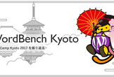 WordBench京都 6月 WordCamp Kyoto 2017を振り返る