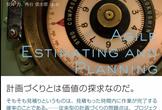 第7回「アジャイルな見積りと計画づくり」読書会(最終回)