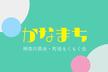 プログラミング・デザインもくもく会@町田 #1
