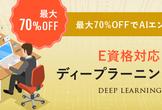 【9/25(金)】最大70%OFFでAIエンジニアに! E資格対応ディープラーニング講座W