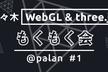 代々木 WebGL & three.js もくもく会 @palan #1
