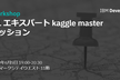 ML エキスパート kaggle master セッション