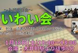 初参加大歓迎!交流できる自習会【わいわい会】1月18日(土)@大井町