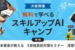【ライブ配信 開催】無料で学べるAI勉強会 第5回:E資格直前対策セミナー 機械学習