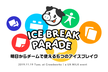 【東京】Ice Break Parade
