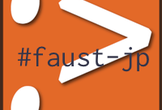 Faust-jp勉強会 #1