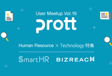 Prott User Meetup Vol.19 〜HR Tech特集〜