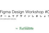 Figma で複数人でデザイン ワークショップ#001
