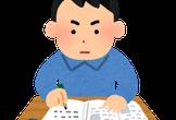 ガッツリ長時間IT黙々勉強会(最大13時間)