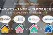 UI/UX Designer's Meetup 〜ユーザーファーストなサービスの作り方とは?〜