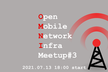 Open Mobile Network Infra Meetup #3