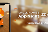 【増枠】LIFULL HOME'S App Night #AR編 UXを突き詰めた15日間