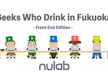 Geeks Who Drink in Fukuoka -Front End Edition-